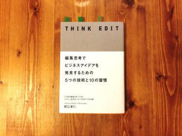 【書評&要約】THINK EDIT 編集思考でビジネスアイデアを発見するための5つの技術と10の習慣