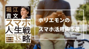 『スマホ人生戦略』 堀江貴文