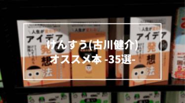 けんすうさんオススメの本 【35選】