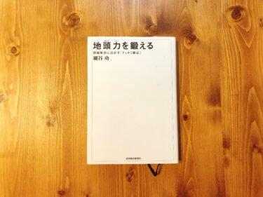 【書評&要約】地頭力の鍛え方