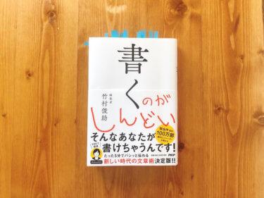 【書評&要約】『書くのがしんどい』竹村俊助