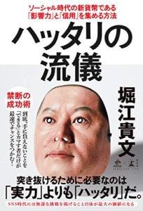 ハッタリの流儀 堀江貴文