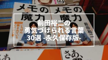 勇気づけられる【前田裕二の名言30選】永久保存版