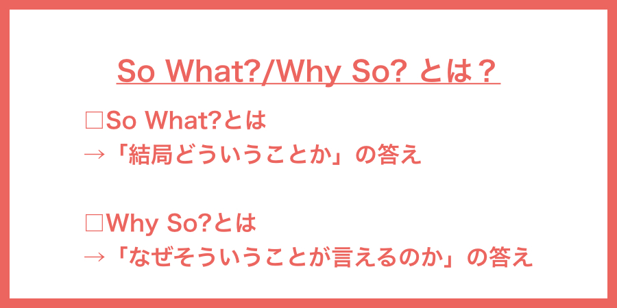 So What/Why Soとは