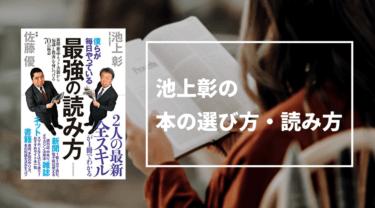 池上彰さんの本の読み方