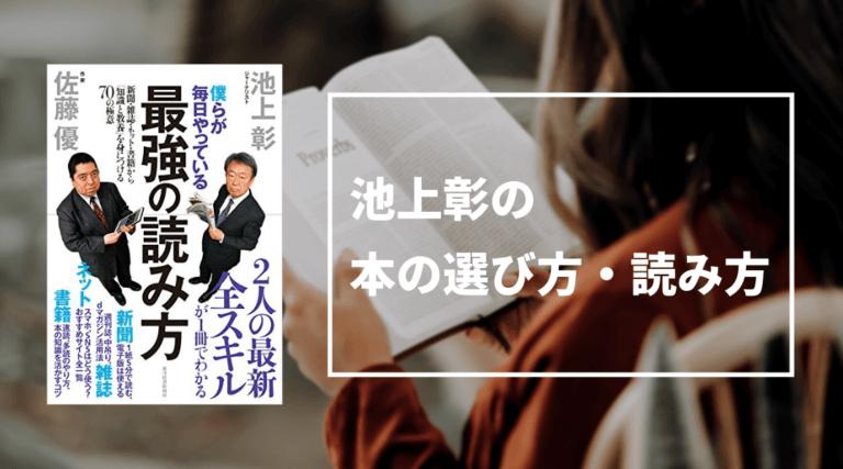 池上彰の本の読み方