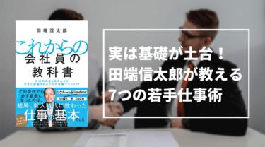 田端信太郎が教える7つの新入社員仕事術