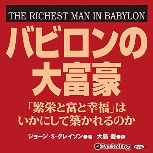 Audible:バビロンの大富豪