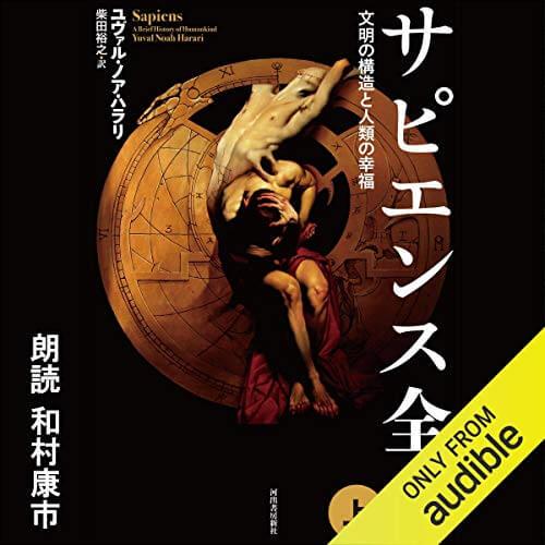 Audible:サピエンス全史