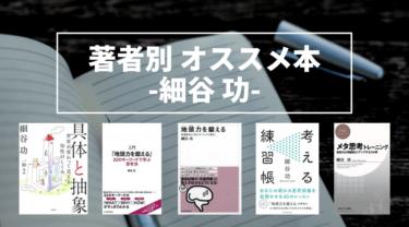 細谷功さんのオススメな本 5選