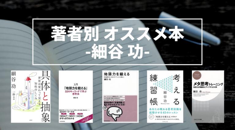 細谷功のおすすめ本