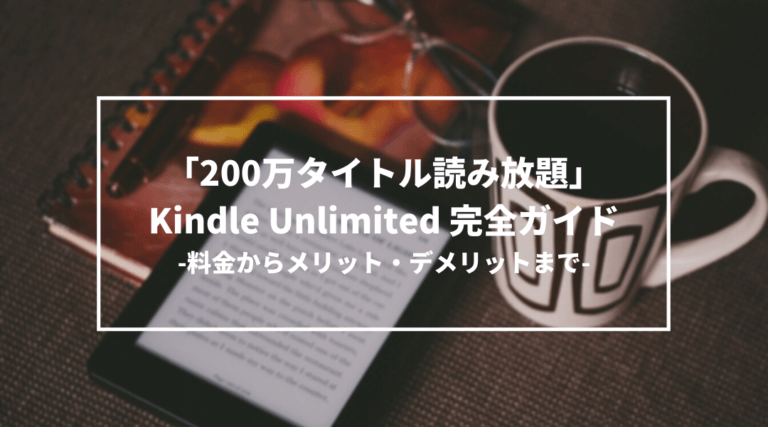 Kindle Unlimited 完全ガイド