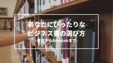 あなたにぴったりな本の選び方 -ビジネス書編-