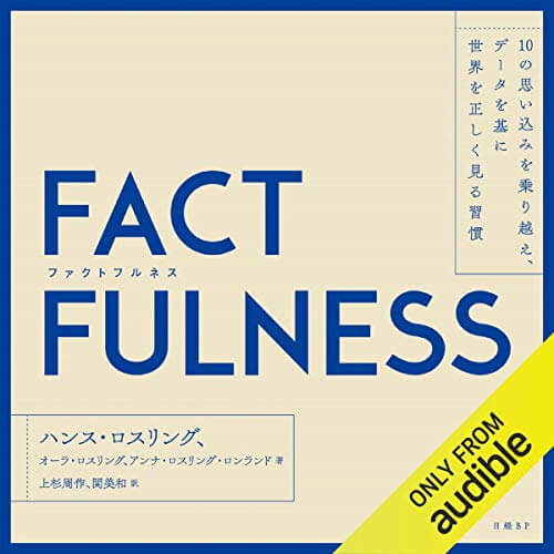 Audible:FACTFULNESS(ファクトフルネス)