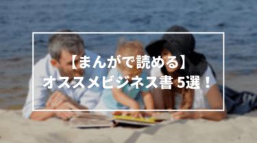 まんがで読めるオススメビジネス書 【良書のみ5冊を厳選!】