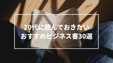 【20代に読んでおきたい】おすすめのビジネス書 30選