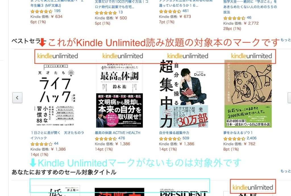 Kindle Unlimited 対象本の見分け方