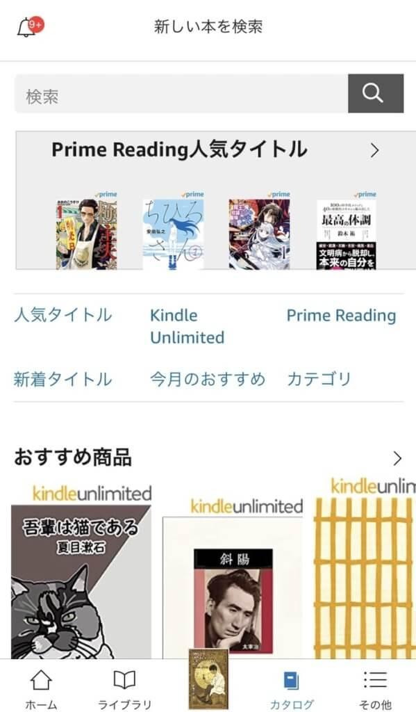 KindleアプリでのKindle Unlimited対象本の探し方
