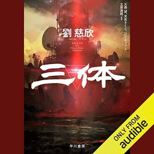 Audible:三体
