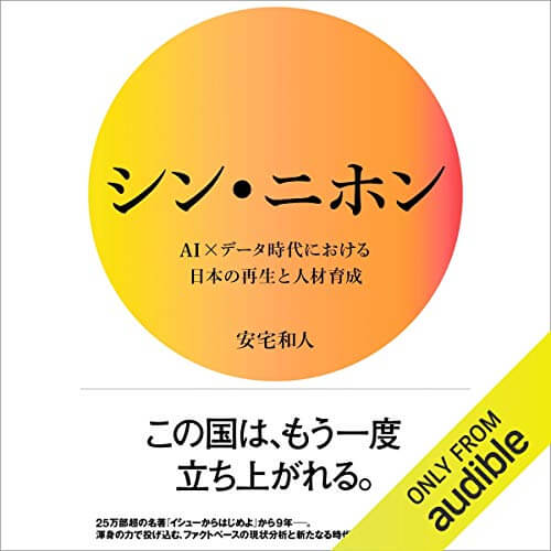 Audible:シン・ニホン