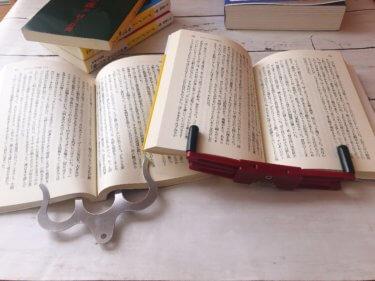「本のページを開いておきたい」という人にオススメのブックホルダー