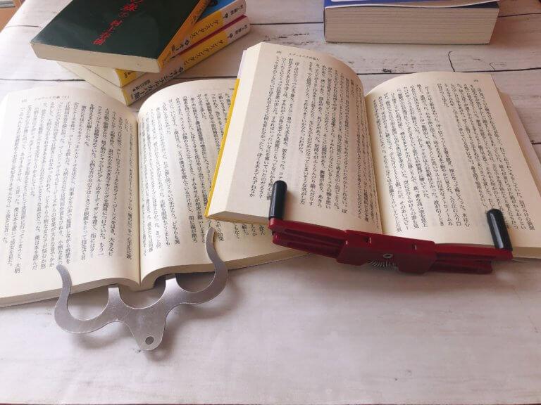 ブックホルダーとページオープナーの使用感
