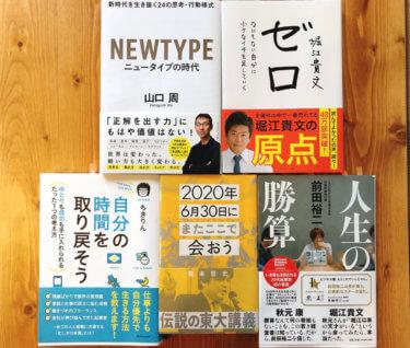 今読むべきビジネス書の著者 おすすめの6人