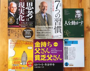 「これだけは読みたい」ビジネス書の古典的名著 10選