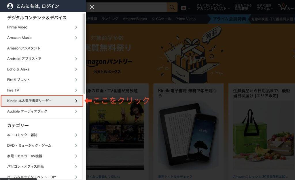 Kindle Unlimited 対象本の探し方 その②