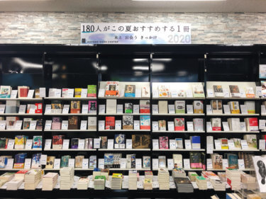 【都内編】読みたい本が必ず見つかるオススメ書店 5選