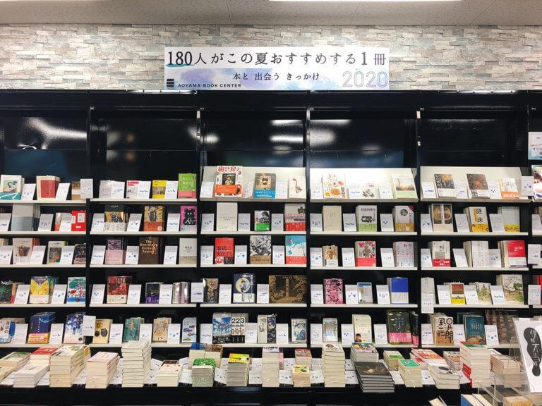青山ブックセンター本店 フェア