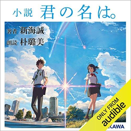 Audible:小説 君の名は。