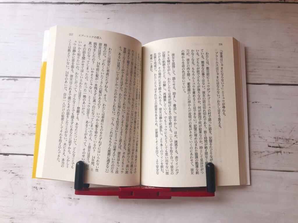 ブックホルダーで開かれた文庫本