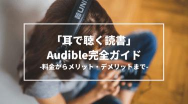 Audible(オーディブル)とは?料金・メリット・デメリット・本音レビュー