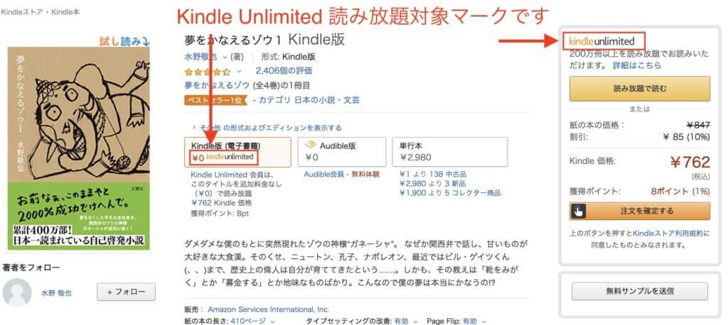 Kindle Unlimited 対象本の見分け方 (商品ページ)