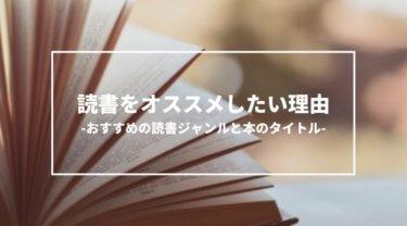 読書をおすすめする理由と初心者におすすめの本