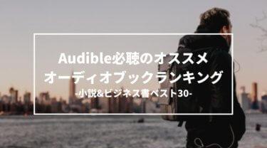 Audible(オーディブル)で必聴のオススメオーディオブックランキング ベスト30