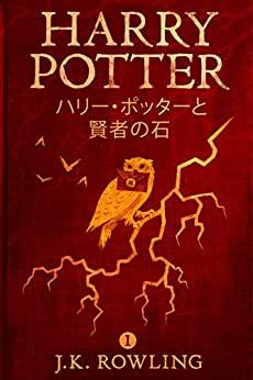 Kindle Unlimited:ハリー・ポッターと賢者の石