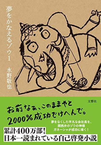 Kindle Unlimited:夢をかなえるゾウ1