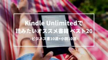 Kindle Unlimitedで読み放題のオススメの本 ランキング ベスト20【最新2020年版】