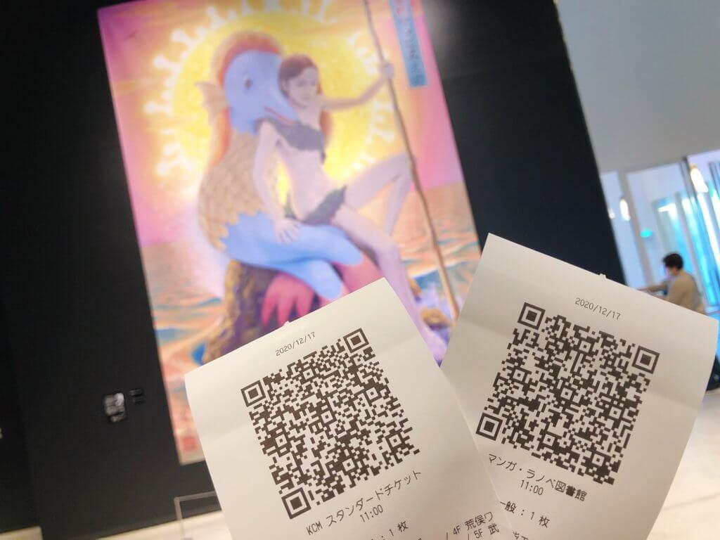角川武蔵野ミュージアムのチケット