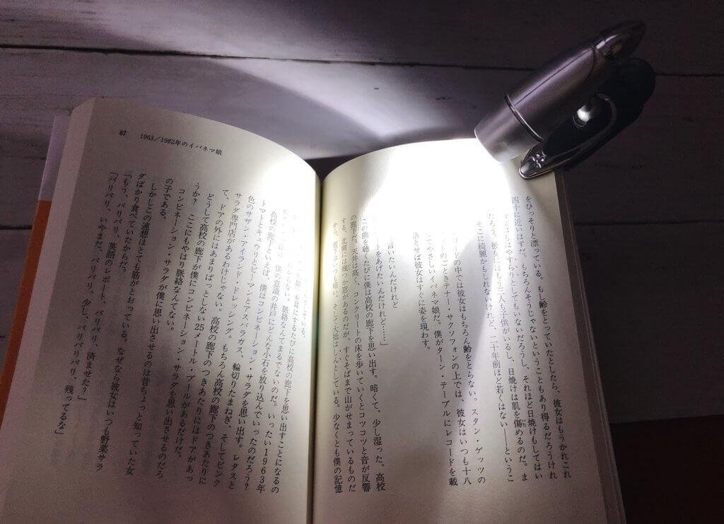 100円のブックライト