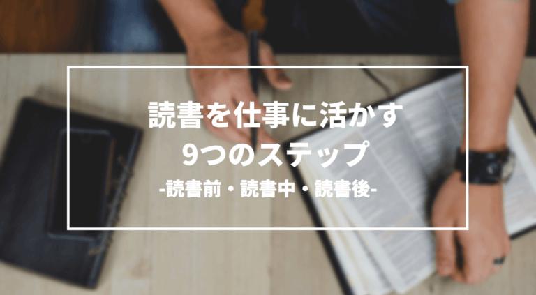 読書を仕事に活かす方法
