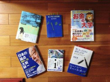 【2020年】個人的書籍ランキング(ビジネス書・小説・漫画 ベスト3)