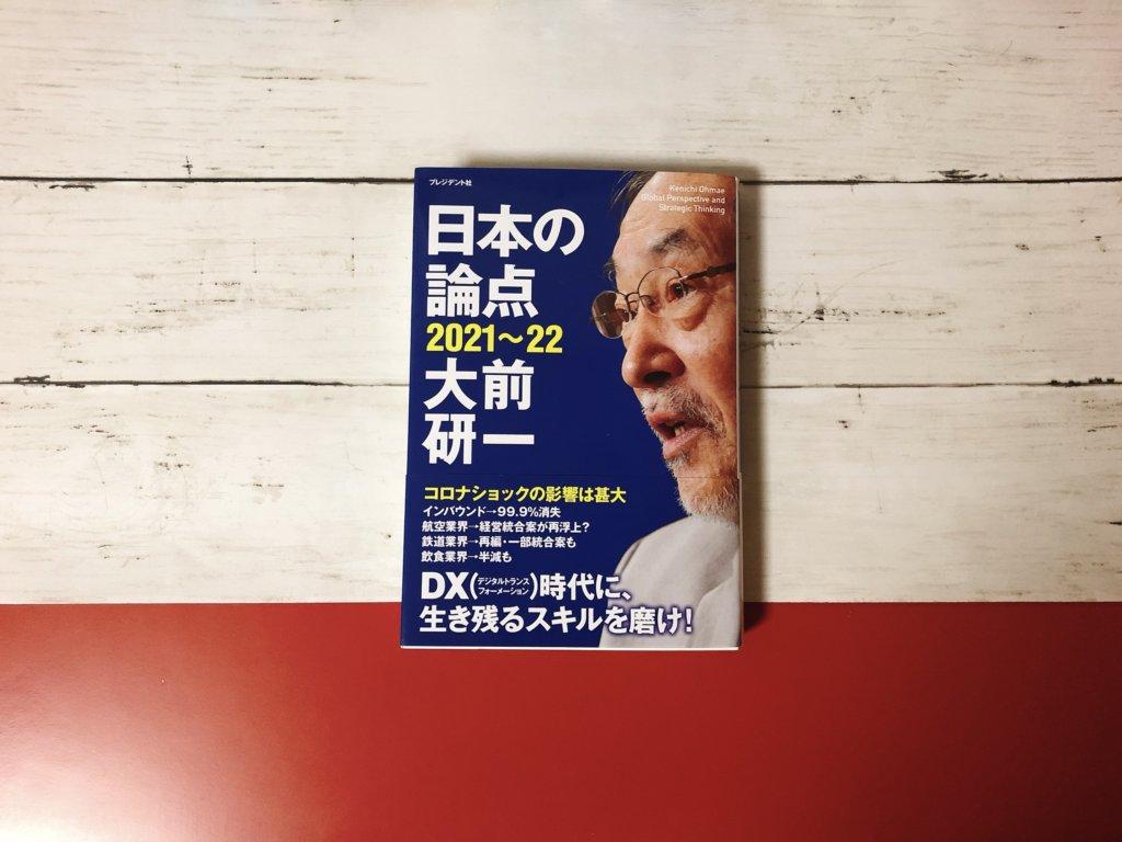 日本の論点2021~22 (大前研一)