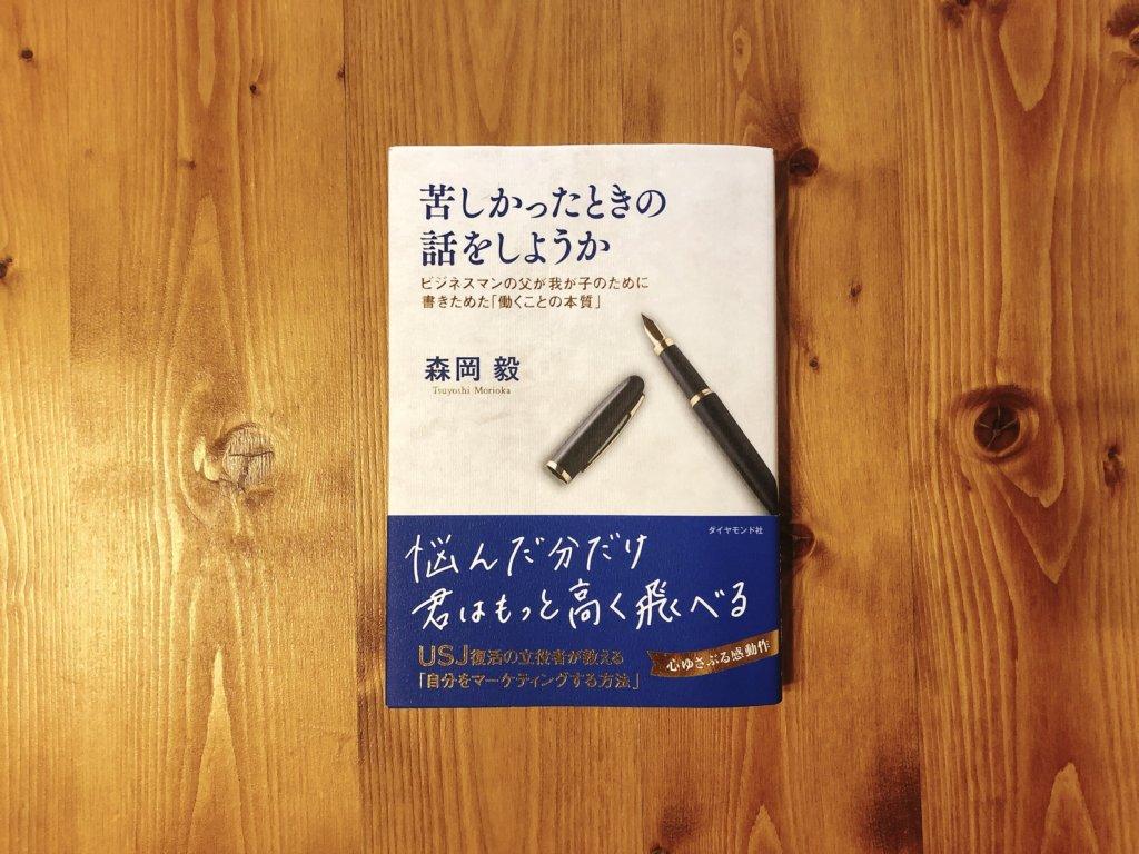 苦しかったときの話をしようか ビジネスマンの父が我が子のために書きためた「働くことの本質」 (森岡毅)