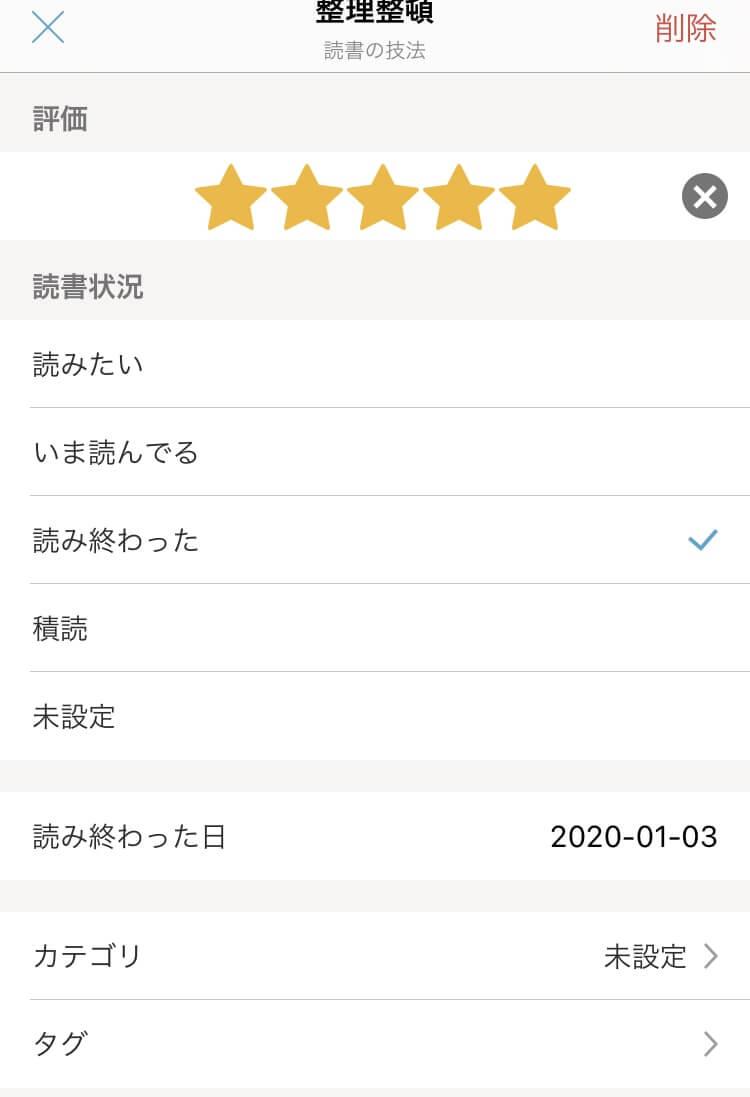 ブクログの本評価ページ