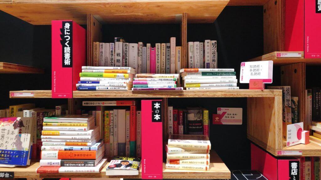 「本」がテーマの展示