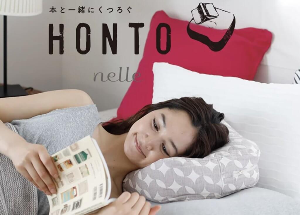 読書枕HONTO