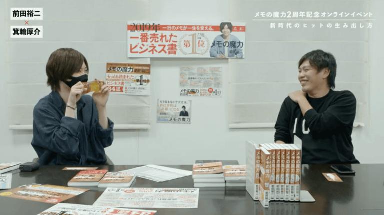 前田裕二の禰豆子のマネ